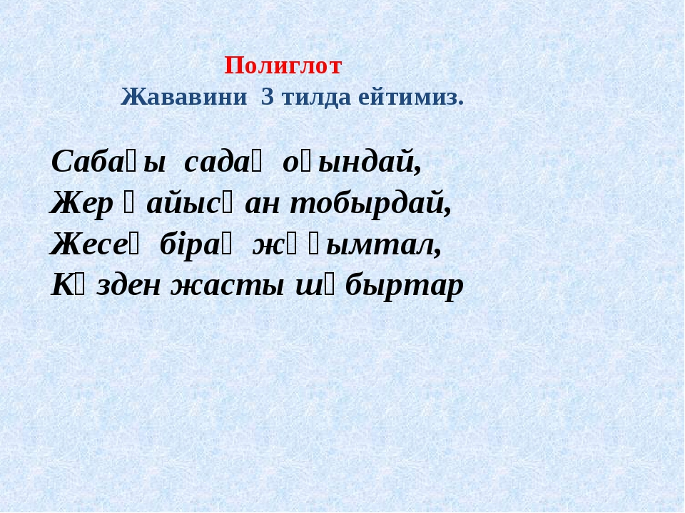 Полиглот Жававини 3 тилда ейтимиз. Сабағы садақ оғындай, Жер қайысқан тобырда...