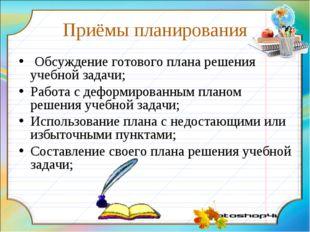 Приёмы планирования Обсуждение готового плана решения учебной задачи; Работа