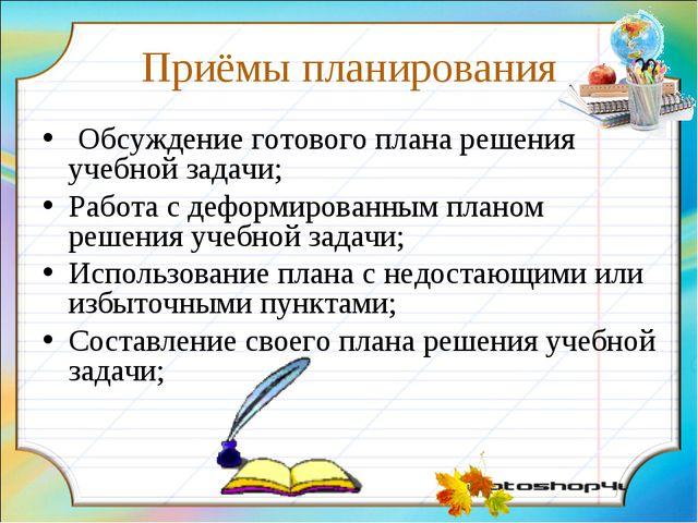 Приёмы планирования Обсуждение готового плана решения учебной задачи; Работа...