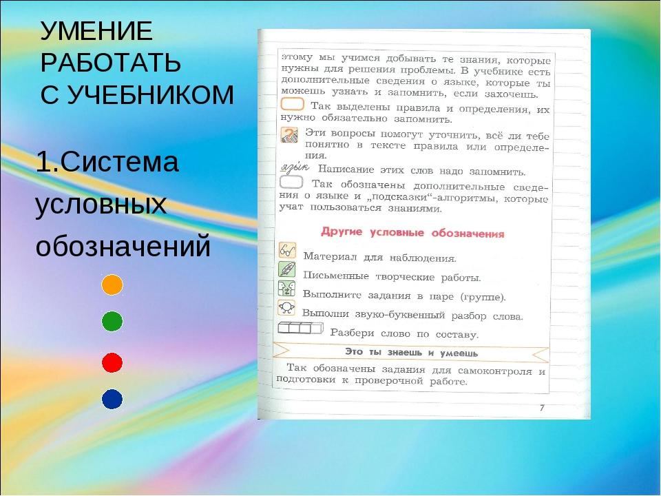 УМЕНИЕ РАБОТАТЬ С УЧЕБНИКОМ 1.Система условных обозначений