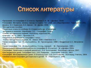 Программа по географии 6-11 классы, Курчина С.В.- М.: «Дрофа». 2010г. Геогра