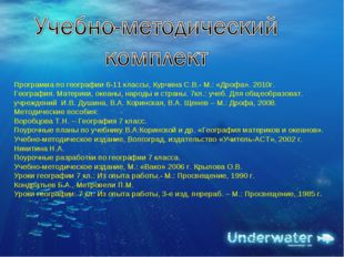 Программа по географии 6-11 классы, Курчина С.В.- М.: «Дрофа». 2010г. Географ