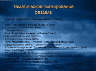 Главные особенности природы Земли (9 часов)  Тема: Литосфера и рельеф Земли