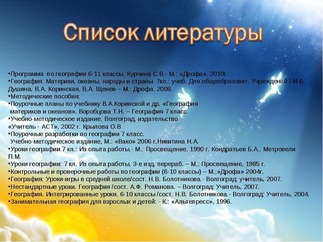 Программа по географии 6-11 классы, Курчина С.В.- М.: «Дрофа». 2010г. Геогра...