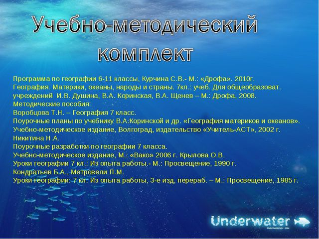 Программа по географии 6-11 классы, Курчина С.В.- М.: «Дрофа». 2010г. Географ...