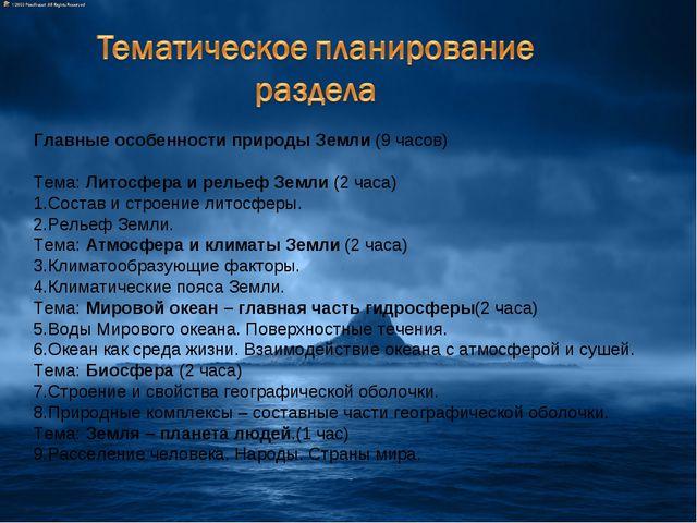 Главные особенности природы Земли (9 часов)  Тема: Литосфера и рельеф Земли...