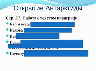 Открытие Антарктиды Стр. 27. Работа с текстом параграфа Кто и когда открыл Ан