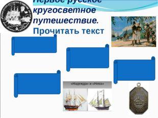 Первое русское кругосветное путешествие. Прочитать текст Когда… Кто … Как … Ч
