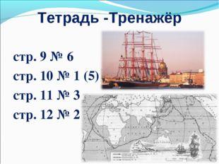 Тетрадь -Тренажёр стр. 9 № 6 стр. 10 № 1 (5) стр. 11 № 3 стр. 12 № 2