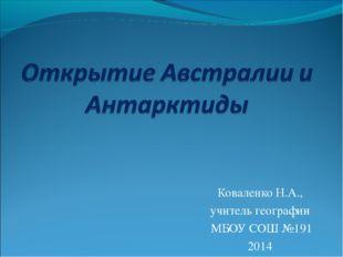Коваленко Н.А., учитель географии МБОУ СОШ №191 2014