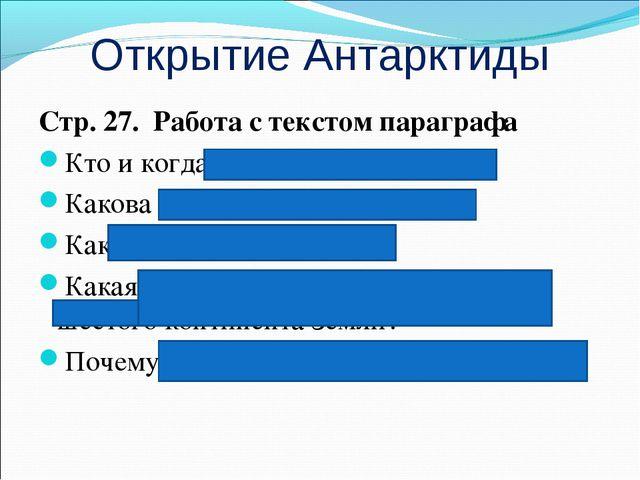 Открытие Антарктиды Стр. 27. Работа с текстом параграфа Кто и когда открыл Ан...