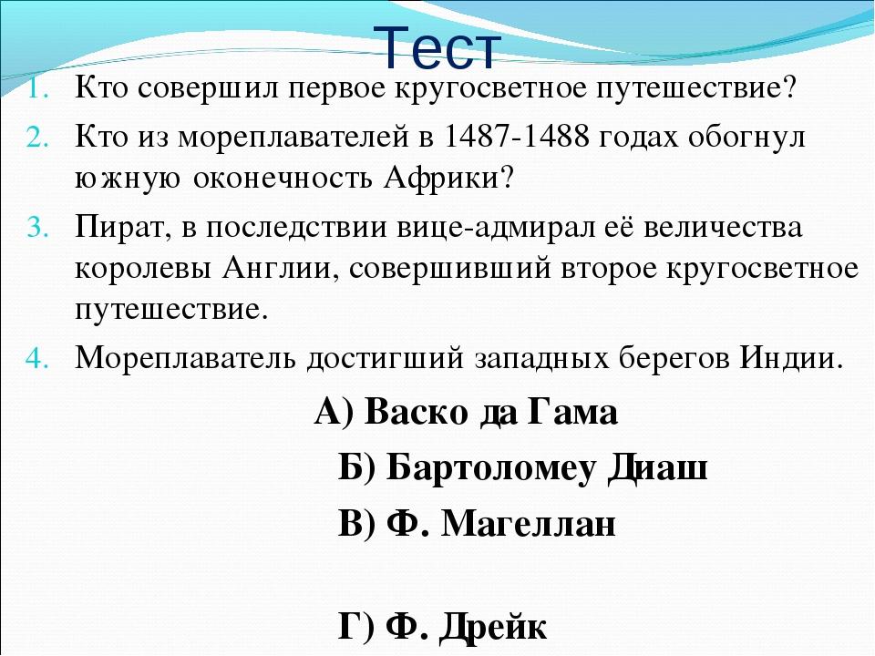 Тест Кто совершил первое кругосветное путешествие? Кто из мореплавателей в 14...