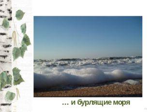 * … и бурлящие моря