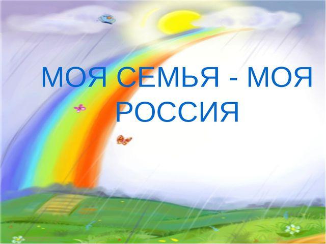 * МОЯ СЕМЬЯ - МОЯ РОССИЯ