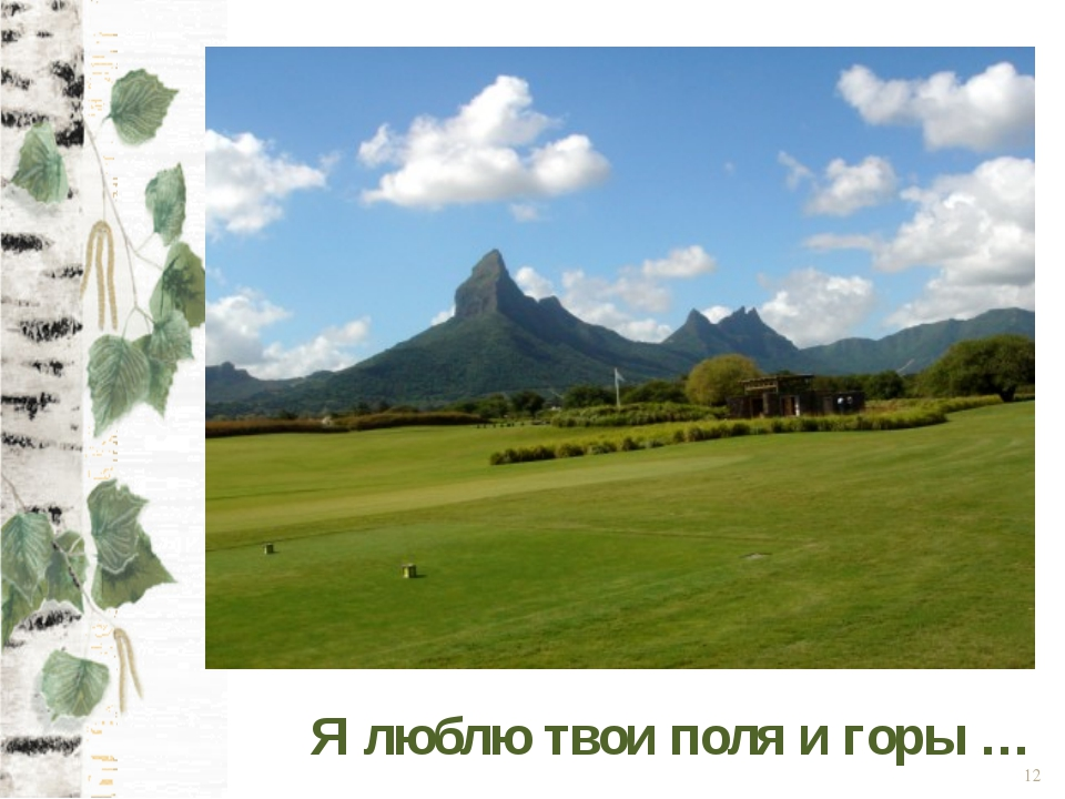 * Я люблю твои поля и горы …