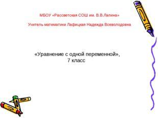МБОУ «Рассветская СОШ им. В.В.Лапина» Учитель математики Лафицкая Надежда Все