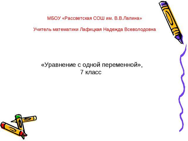 МБОУ «Рассветская СОШ им. В.В.Лапина» Учитель математики Лафицкая Надежда Все...