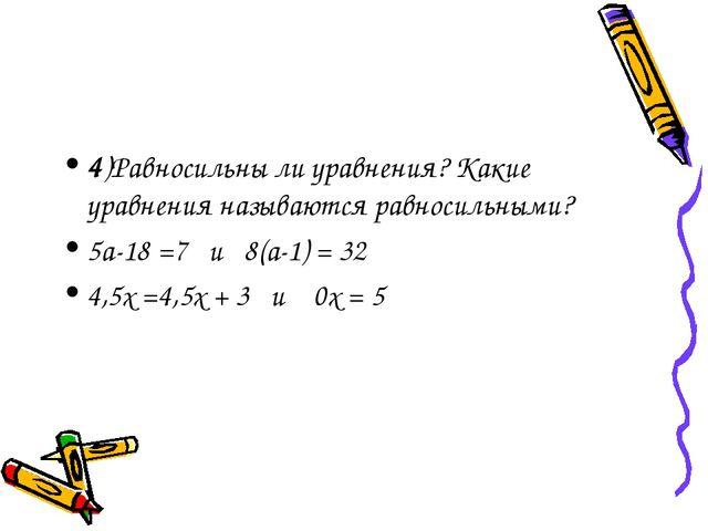 4)Равносильны ли уравнения? Какие уравнения называются равносильными? 5а-18 =...