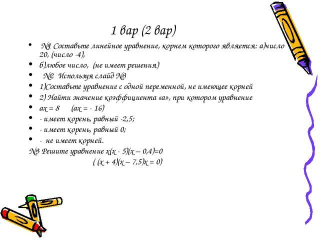 1 вар (2 вар) №1 Составьте линейное уравнение, корнем которого является: а)чи...