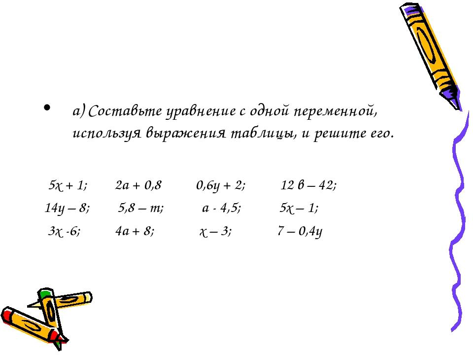 а) Составьте уравнение с одной переменной, используя выражения таблицы, и реш...