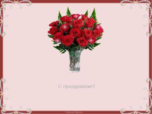 С праздником!!! FokinaLida.75@mail.ru