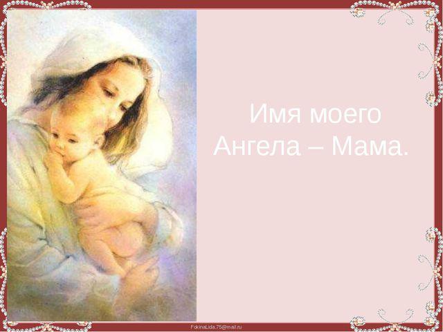 Имя моего Ангела – Мама. FokinaLida.75@mail.ru