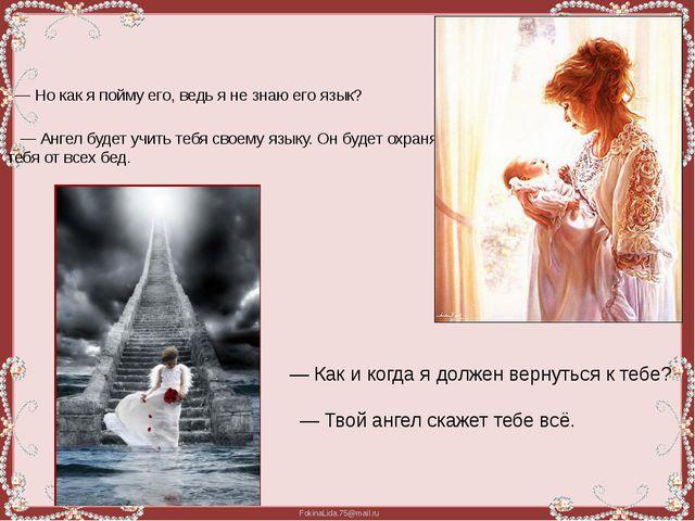— Но как я пойму его, ведь я не знаю его язык? — Ангел будет учить тебя свое...