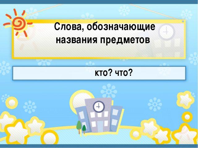 2 класс. Учитель: Мастранская Ольга Николаевна. Слова, обозначающие названия...