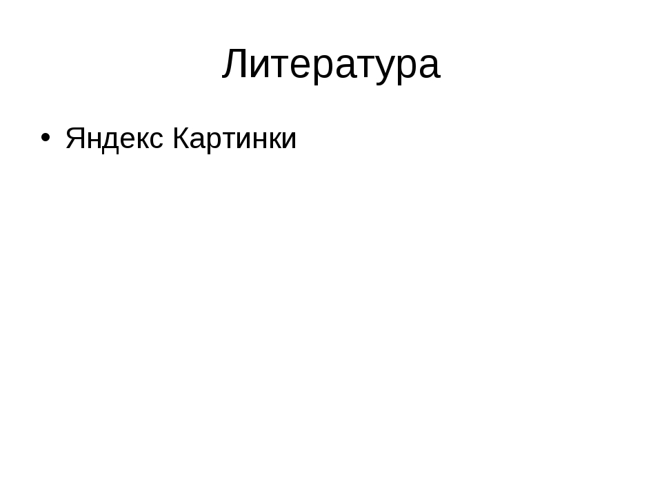 Литература Яндекс Картинки
