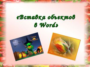 «Вставка объектов в Word»