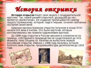 История открытки История открытки берет свое начало с поздравительной карточк