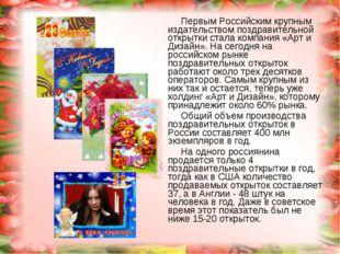 Первым Российским крупным издательством поздравительной открытки стала компан