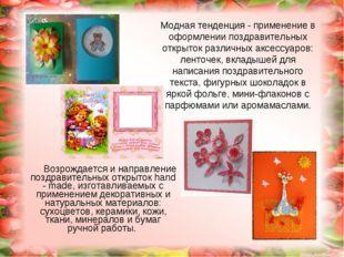 Возрождается и направление поздравительных открыток hand - made, изготавливае