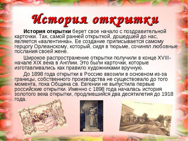 История открытки История открытки берет свое начало с поздравительной карточк...
