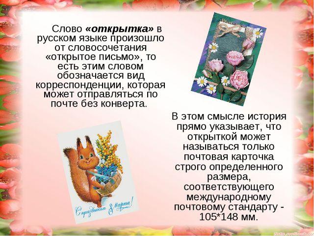 Слово «открытка» в русском языке произошло от словосочетания «открытое письмо...