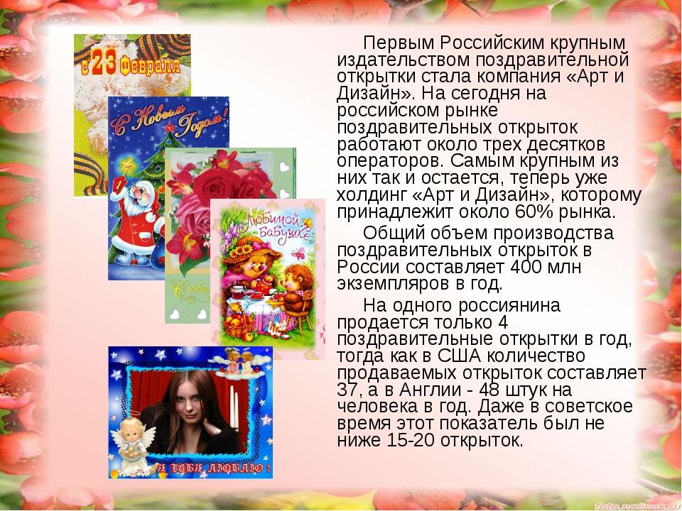 Первым Российским крупным издательством поздравительной открытки стала компан...