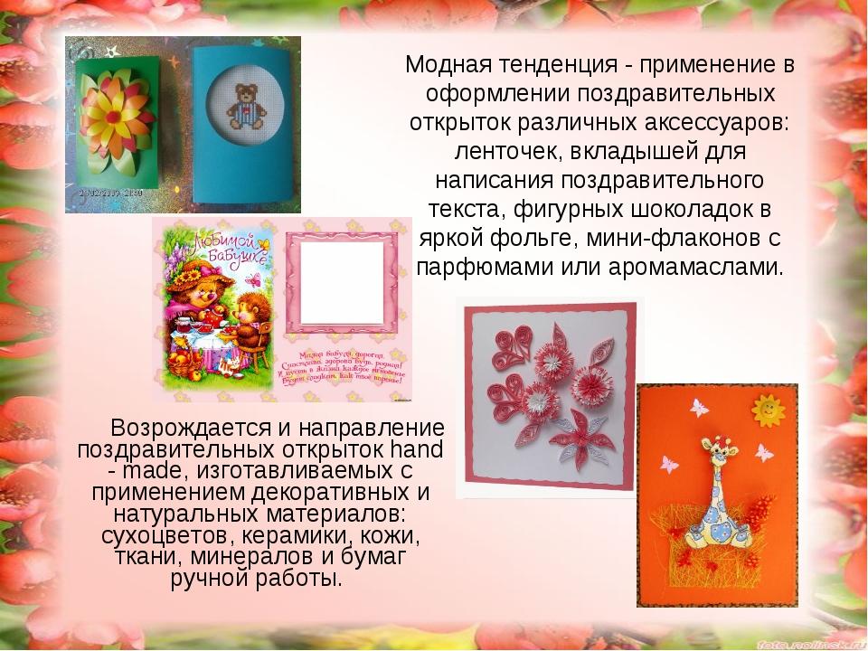 Возрождается и направление поздравительных открыток hand - made, изготавливае...
