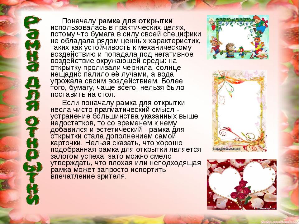 Поначалу рамка для открытки использовалась в практических целях, потому что б...