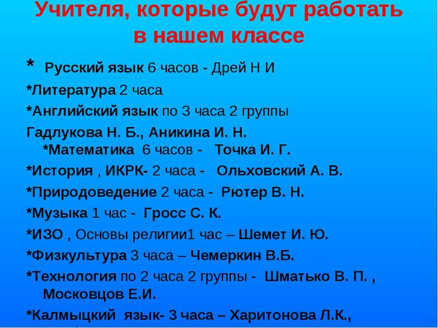 Учителя, которые будут работать в нашем классе * Русский язык 6 часов -Дрей...