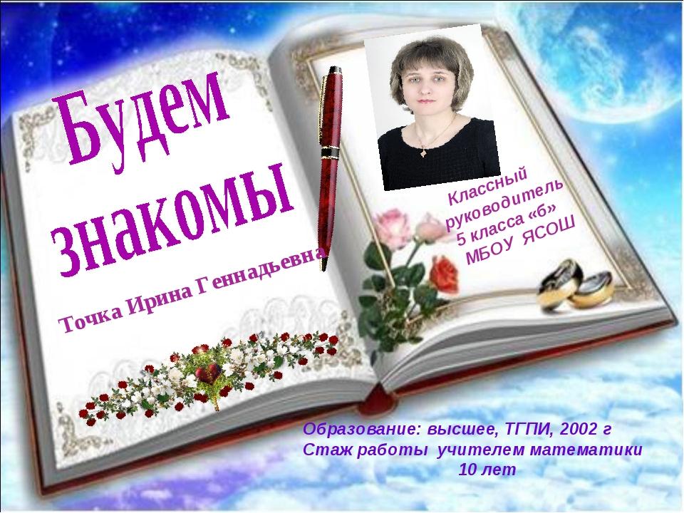 Классный руководитель 5 класса «б» МБОУ ЯСОШ Образование: высшее, ТГПИ, 2002...