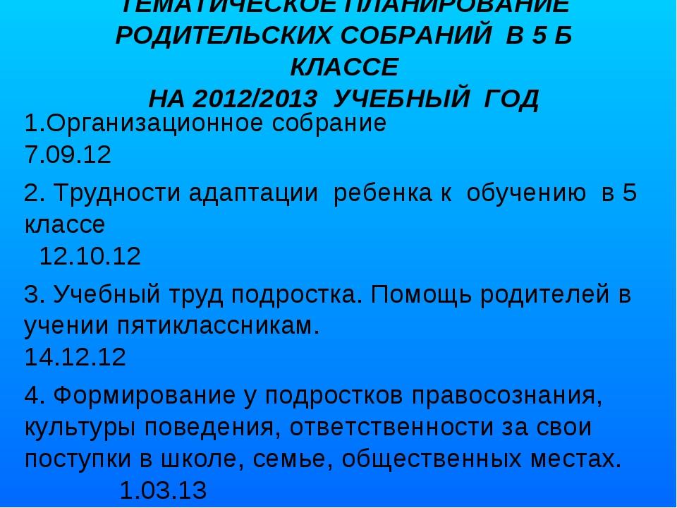 ТЕМАТИЧЕСКОЕ ПЛАНИРОВАНИЕ РОДИТЕЛЬСКИХ СОБРАНИЙ В 5 Б КЛАССЕ НА 2012/2013 УЧЕ...