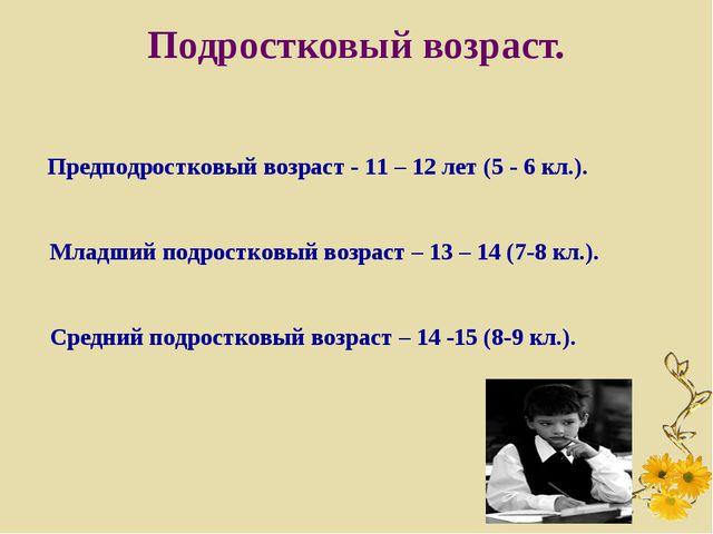 Подростковый возраст. Предподростковый возраст - 11 – 12 лет (5 - 6 кл.). Мла...