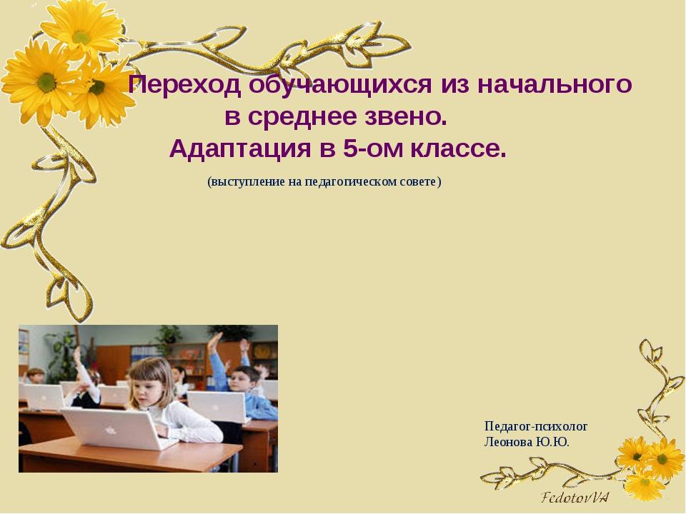 Переход обучающихся из начального в среднее звено. Адаптация в 5-ом классе....