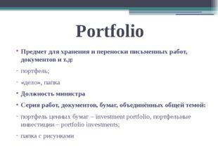 Portfolio Предмет для хранения и переноски письменных работ, документов и т.д