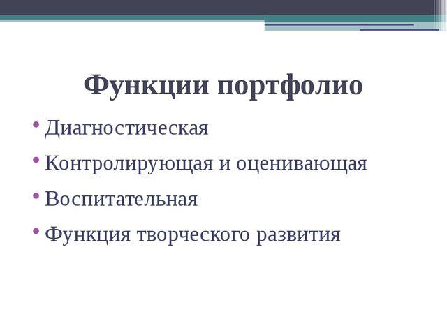 Функции портфолио Диагностическая Контролирующая и оценивающая Воспитательная...