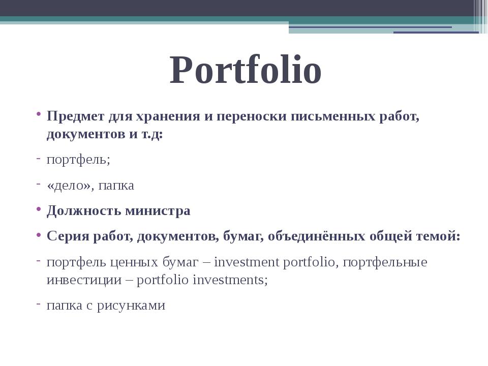 Portfolio Предмет для хранения и переноски письменных работ, документов и т.д...