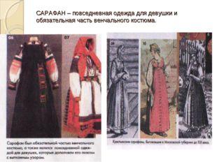 САРАФАН – повседневная одежда для девушки и обязательная часть венчального ко