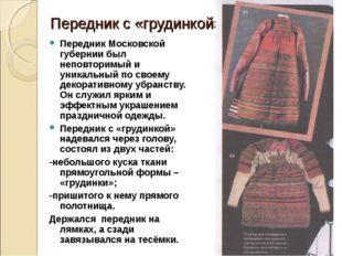 Передник с «грудинкой». Передник Московской губернии был неповторимый и уник