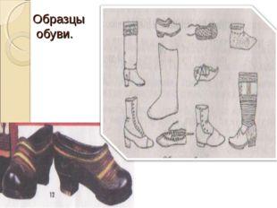 Образцы обуви.