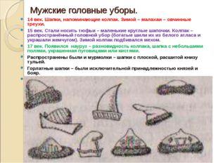 Мужские головные уборы. 14 век. Шапки, напоминающие колпак. Зимой – малахаи